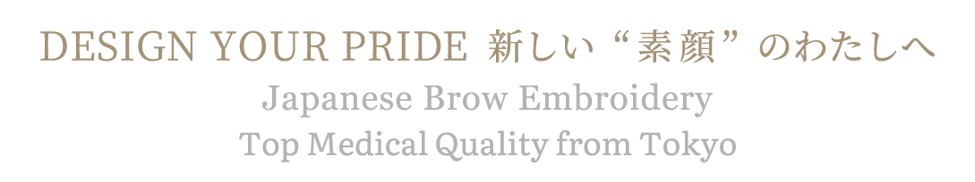 "DESIGN YOUR PRIDE と新しい""素顔""のわたしへ Top Medical Quality from Tokyo"